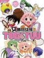 Teekyu Ss2 - Second Season Of Teekyuu