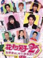Hana Yori Dango Season 2 - Con Nhà Giàu Season 2