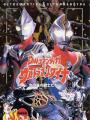 Ultraman Tiga And Ultraman Dyna - Warriors Of The Star Of Light