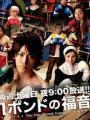 Pound No Fukuin - Thánh Kinh Tình Yêu