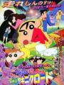 Crayon Shin-Chan Movie 11 - Arashi Wo Yobu Eikou No Yakiniku Road