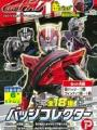 Kamen Rider Drive Secret Mission - Type Televi Kun