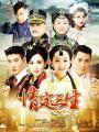 Tình Định Tam Sinh - Qing Ding San Sheng
