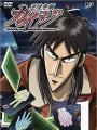 Gyakkyou Burai Kaiji: Ultimate Survivor - Tobaku Mokushiroku Kaiji