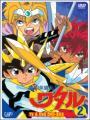 Kiếm Thần Tí Hon - Mashin Hero Wataru Remake