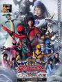 Cô Dâu Của Infershia: Bride Of Infershia - Mahou Sentai Magiranger The Movie