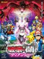 Pokemon Movie 17: Sự Hủy Diệt Từ Chiếc Kén Và Diancie - Diancie And The Cocoon Of Destruction