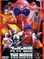 A Movie For J.a.k.q Vs Gorenger - Jakq Dengekitai And Himitsu Sentai Gorenger