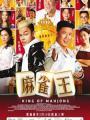 Vua Mạc Chược - King Of Mahjong