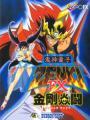 Tiểu Thần: Kishin Douji Zenki - Legend Of Zenki, Demon Prince Zenki