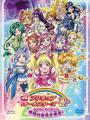 Pretty Cure All Stars Dx1: Eiga Precure All Stars Dx - Minna Tomodachi: Kiseki No Zenin Daishuugou!