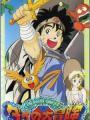 Dragon Quest: Dấu Ấn Rồng Thiêng - Dai No Daibouken: Dais Great Adventure