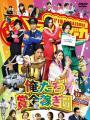 Ore-Tachi Shoukin Kasegi-Dan: Toei Hero Next 4 - Were The Bounty Hunter Troupe