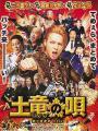 The Mole Song: Undercover Agent Reiji - Mogura No Uta Sennuu Sosakan Reiji