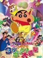 Crayon Shin-Chan Movie 13: Eiga Crayon Shin-Chan - Densetsu Wo Yobu Buriburi 3 Pun Dai Shingeki