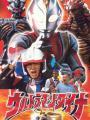 Ultraman Dyna - Urutoraman Daina