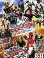 Kamen Rider Decade - All Riders Vs Dai-Shocker