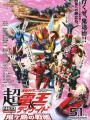 Cho Kamen Rider Den-O & Decade Neo - Generations: The Onigashima Warship