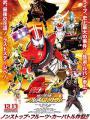 Kamen Rider Drive & Kamen Rider Gaim - Movie War Full Throttle