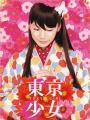 Tokyo Shoujo - Tokyo Girl