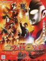 Superior Ultraman 8 Brothers - Daikessen! Chô Urutora 8 Kyôdai