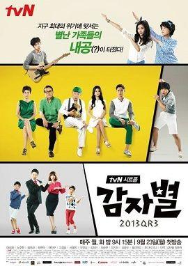 Ngôi Sao Khoai Tây Potato Star.Diễn Viên: Yeo Jin Goo,Ha Yeon Soo,Go Kyung Pyo