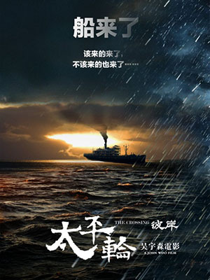 Chuyến Tàu Định Mệnh 2 Thái Bình Luân: The Crossing 2.Diễn Viên: Rank M Ahearn,Shan Cong,Takeshi Kaneshiro