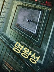 Diêm Vương Tinh Pluto.Diễn Viên: Bang Sung Joon,Lee David,Jo Sung Ha