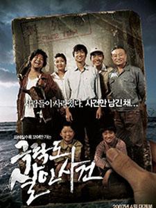Vụ Tự Sát Trên Đảo Thiên Đường Paradise Murdered.Diễn Viên: Park Hae Il,Park Sol Mi,Sung Ji Ru,Choi Ju Bong