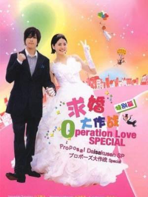 Kế Hoạch Cầu Hôn Operation Love: Proposal Daisakusen.Diễn Viên: Ryo Ryusei,Dori Sakurada,Mei Nagano,Takahiro Sakurai