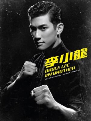 Huyền Thoại Lý Tiểu Long: Lý Tiểu Long Anh Trai Tôi - Bruce Lee My Brother