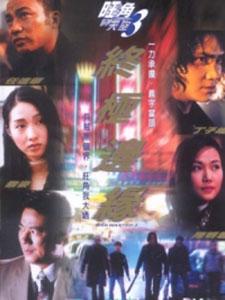 Giới Tuyến Cuối Cùng Man Wanted 3.Diễn Viên: Nhậm Đạt Hoa,Đinh Tử Tuấn,Lê Tư,Lý Tụ Hiền