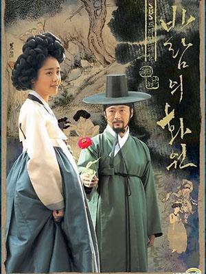 Họa Sĩ Gió Painters Of The Wind.Diễn Viên: Moon Geun Young,Park Shin Yang,Park Hyuk Won,Ahn Suk Hwan,Lee Jun,Bae Soo Bin,Im Ji Eun,Kim Eung Soo