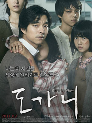 Sự Im Lặng: Silenced Dogani, The Crucible.Diễn Viên: Yoo Gong,Yu,Mi Jeong,Hyeon,Soo Kim,Ji,Yeong Kim,In,Seo Jeong,Seung,Hwan Baek,Hye,Jin Park