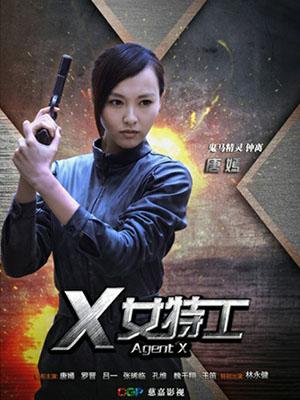 Nữ Đặc Công X Agent X.Diễn Viên: La Tấn,Lữ Nhất,Vương Địch,Đường Yên,Luo Jin,Tang Yan