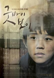 Cậu Bé Boy.Diễn Viên: Yeon Joon Suk,Nae,Sang Ahn,Kim So Hee