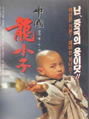 Thiếu Lâm Tiểu Tử: Tân Ô Long Viện 3 - Shaolin Popey Iii: Messy Temple 3
