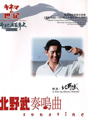 Chiến Tranh Băng Đảng Sonatine.Diễn Viên: Takeshi Kitano,Aya Kokumai,Tetsu Watanabe