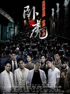 Ngọa Hổ Trầm Luân: Wo Hu - Operation Undercover (Ngor Fu)