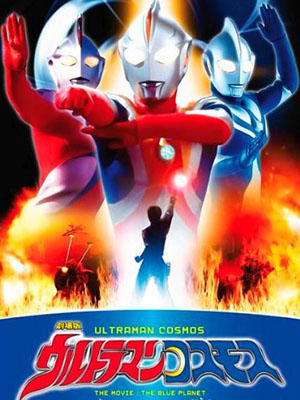 Urutoraman Kosumosu The Movie Ultraman Cosmos: The First Contact