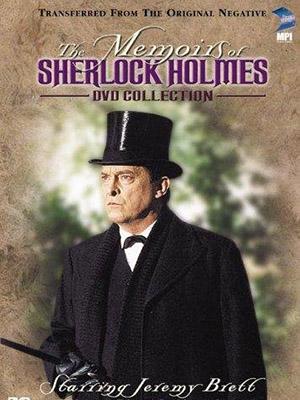 Những Hồi Ức Về Sherlock Holmes - The Memoirs Of Sherlock Holmes