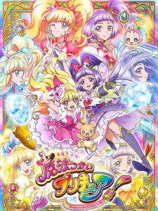 Mahoutsukai Precure! Maho Girls Precure!.Diễn Viên: Hanasaki Tsubomi