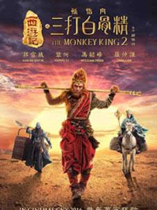 Tôn Ngộ Không 3 Lần Đánh Bạch Cốt Tinh Tây Du Ký 2: The Monkey King 2.Diễn Viên: Củng Lợi,Phùng Thiệu Phong,Quách Phú Thành