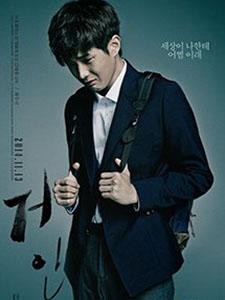 Giải Thoát Set Me Free.Diễn Viên: Choi Woo Sik,Kim Soo Hyun,Jang Yoo Sang,Shin Jae,Ha