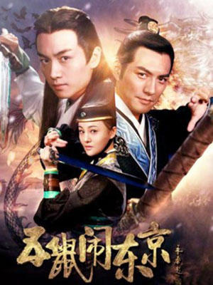 Ngũ Thử Náo Đông Kinh - The Three Heroes And Five Gallants Việt Sub (2016)