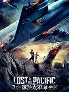 Chuyến Bay Định Mệnh Lost In The Pacific.Diễn Viên: Brandon Routh,Yuqi Zhang,Russell Wong,Bernice Liu