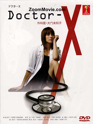 Doctor X Ss3 Gekai Daimon Michiko Ss3