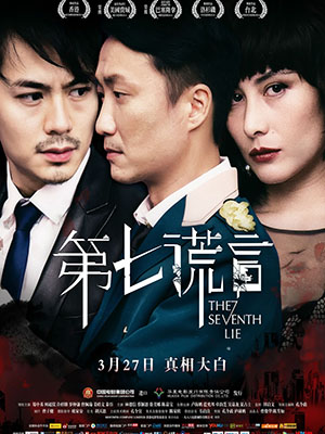 Lời Nói Dối Thứ Bảy - The Seventh Lie Việt Sub (2014)