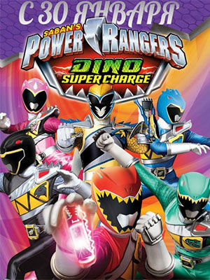 Siêu Nhân Dino Charge Phần 2 Power Rangers Super Dino Charge