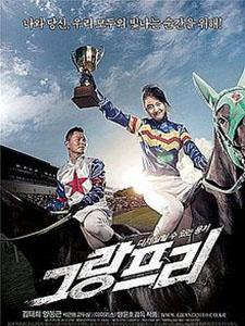 Đua Ngựa Grand Prix.Diễn Viên: Kim Tae Hee,Yang Dong Geun,Park Geun Hyeong,Ko Doo Sim